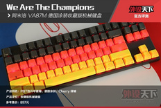 We Are The Champions!阿米洛VA87 德国涂装收藏版机械键盘高清图赏