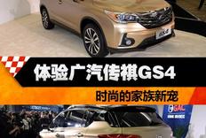 时尚的家族新宠 车展体验广汽传祺GS4