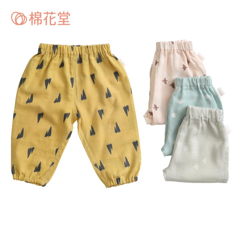 棉花堂嬰兒童純棉睡褲薄款春夏寶寶男女童家居褲夏裝防蚊褲子,降價幅度50%