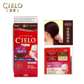 宣若(CIELO)染发霜4RO深玫瑰棕色 日本原装进口 染发剂 植物 遮白泡泡沫染发膏
