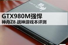 配GTX980M顶级独显 神舟战神Z8游戏本评测