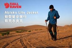 巧夺天工 Abisko Lite Jacket轻量夹克使用测评