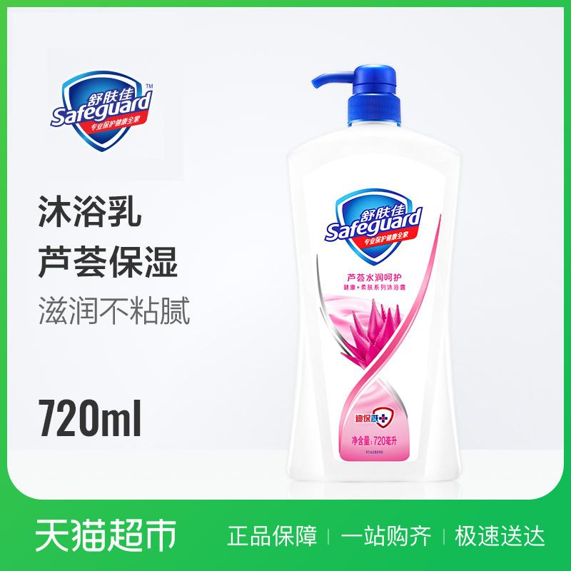 舒肤佳芦荟水润呵护 持久留香补水保湿家庭套装沐浴乳液720ml,降价幅度58.6%