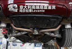 ams车评网 从夏看底盘 玛莎拉蒂Levante