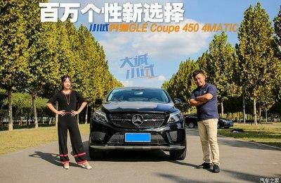 大诚小试Beta:百万个性新选择!奔驰GLE Coupe 450 AMG 4MATC