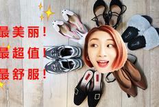 【Tia】春夏 超级值得入手的鞋子购物分享+试穿