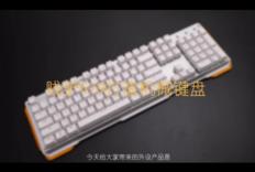 设计简约 贱驴619打滚机械键盘上手简评