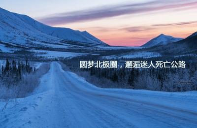 圆梦北极圈,邂逅迷人的世界死亡公路-- 阿拉斯加州Delton Hwy自驾