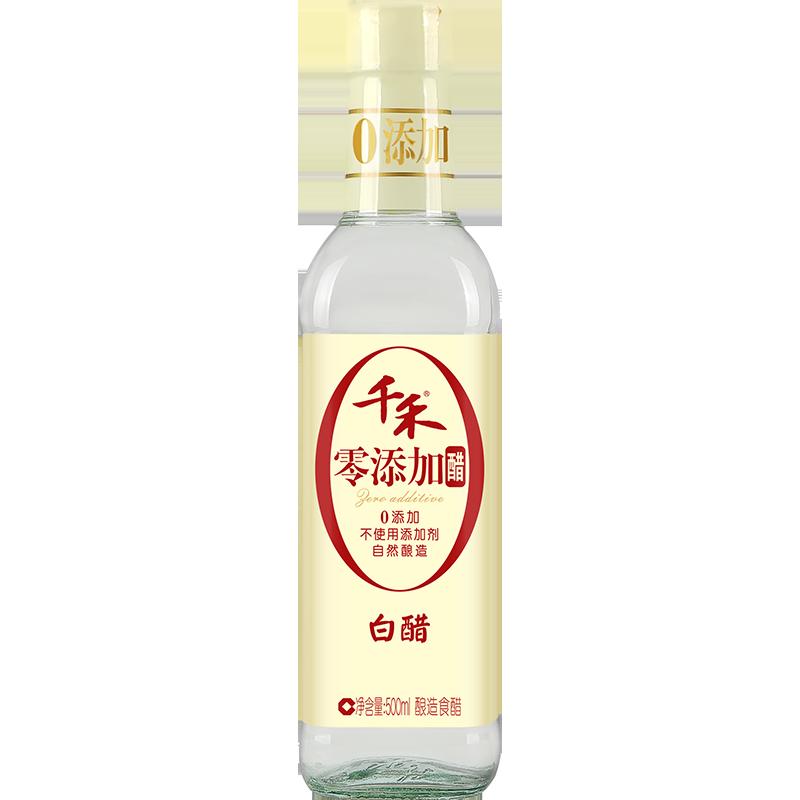 純糧釀造米醋 炒菜涼拌蘸料白醋500ml *2件,降價幅度22%