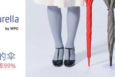 WPC unnurella® 不会湿的防晒晴雨伞--外表平实,内有乾坤