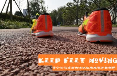 Keep Feet Moving|李宁云马姿势跑法认证版跑鞋开箱测评