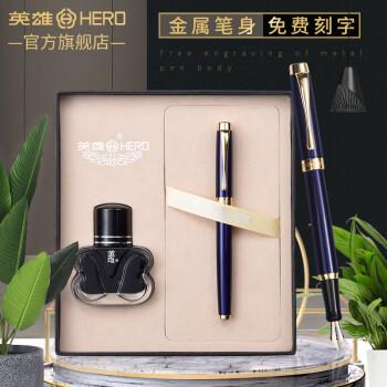 英雄(HERO)钢笔/美工笔/宝珠笔时尚男女铱金钢笔签字笔墨水礼盒套装1519A 深蓝-墨水礼盒,降价幅度22.6%