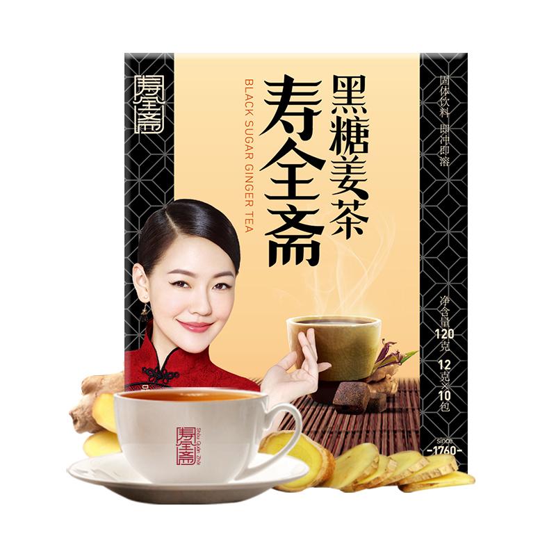 壽全齋黑糖姜茶 *3件