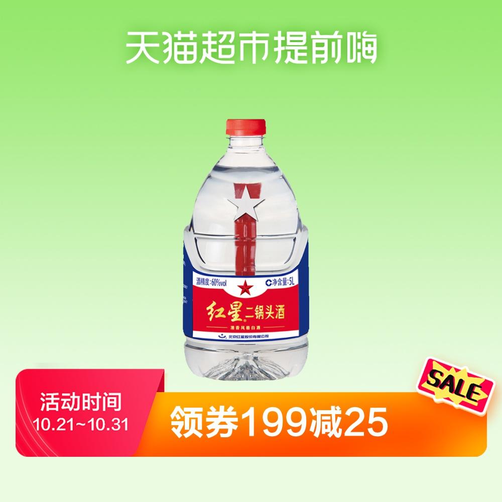 红星二锅头酒60度2L桶装酒水清香型高度国产白酒泡酒自营商品 *2件,降价幅度54.5%