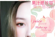 #야민 Make up # 果汁感妆容 Juice Make up