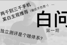 2000元档手机推荐丨独立测评机啥体系?