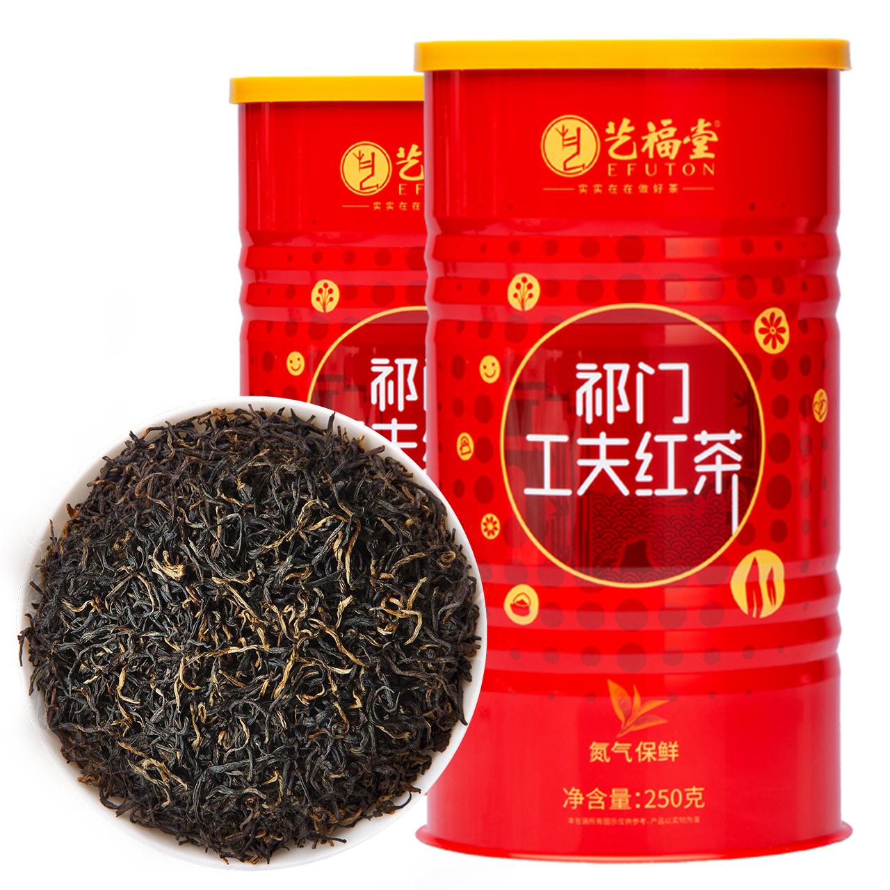 艺福堂茶叶 特级祁门红茶,降价幅度54.5%