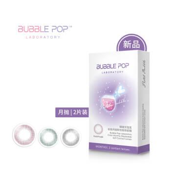 啵啵实验室 BUBBLE POP LABORATORY 彩色隐形眼镜网红日韩系美瞳粉紫泡泡月抛2片装  450度,降价幅度21.2%