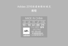 Adidas鞋标教程——2016新标规范