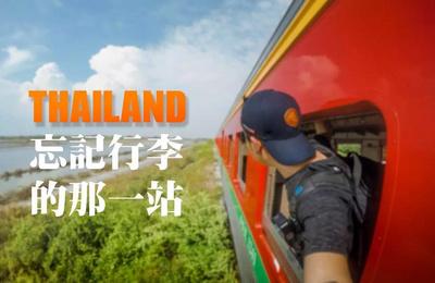 【视频】泰国,忘记行李的那一站 | 围城随笔