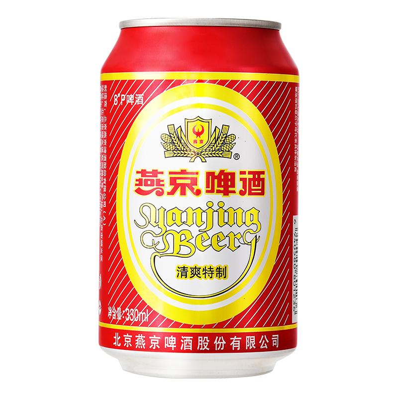 燕京啤酒 8度清爽锦鲤红罐啤酒整箱330ml*24听 燕京红罐