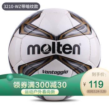 molten摩腾足球手缝5号成人4号儿童小学生训练比赛球 3210-WZ,带暗纹 5号成人,降价幅度14.4%