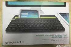 我的新玩具——Logitech 罗技 K480 蓝牙键盘