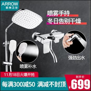 箭牌卫浴(ARROW)精铜龙头空气能淋浴花洒套装 手持花洒莲蓬头官方标配 B款 新4功能方形,降价幅度36%