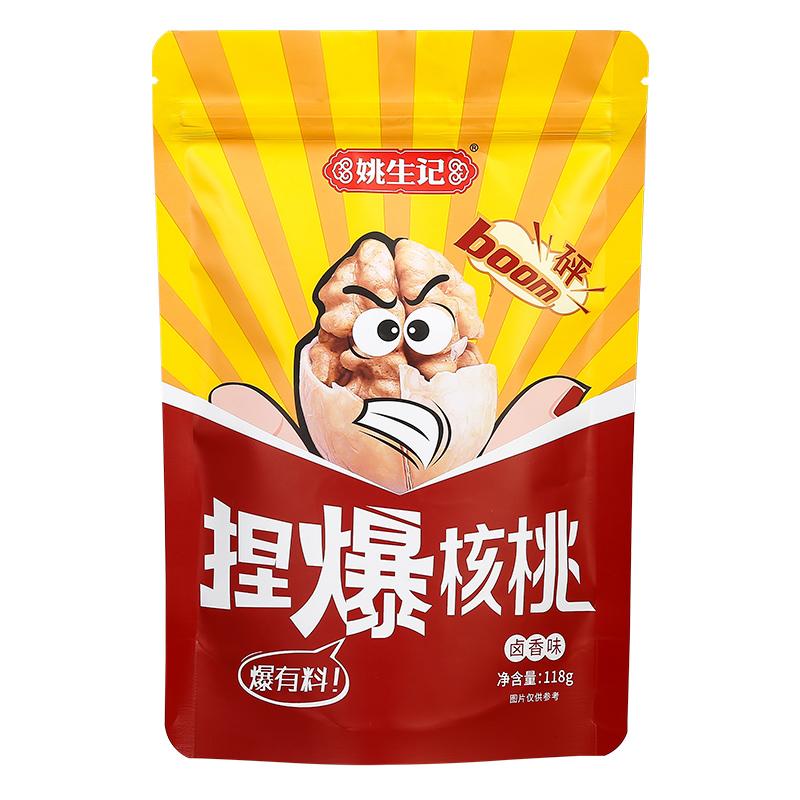 姚生记卤香味核桃118g*3袋 休闲零食 薄壳核桃坚果手捏即开,降价幅度32%