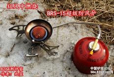 8264测评室:狂风中燃烧 BRS-15超级防风炉
