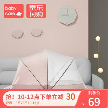 babycare婴儿蚊帐罩可折叠宝宝全罩式通用儿童小床蚊帐防蚊蒙古包 维尔粉-118*63*65cm