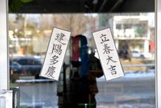 2017锵锵三人行定有大吉之首尔五日游