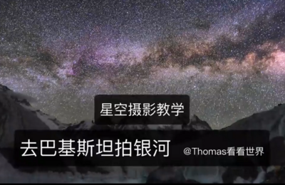 星空拍摄视频教程 - 乔戈里峰下教你拍银河