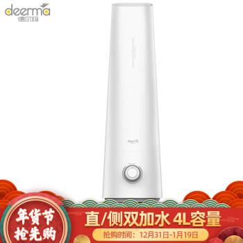 德尔玛(Deerma)加湿器 落地式家用4L大容量加湿器 卧室客厅两用香薰加湿 办公室空气增湿静音 DEM-LD200