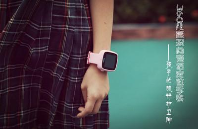 晒晒刚到手的360儿童智能手表