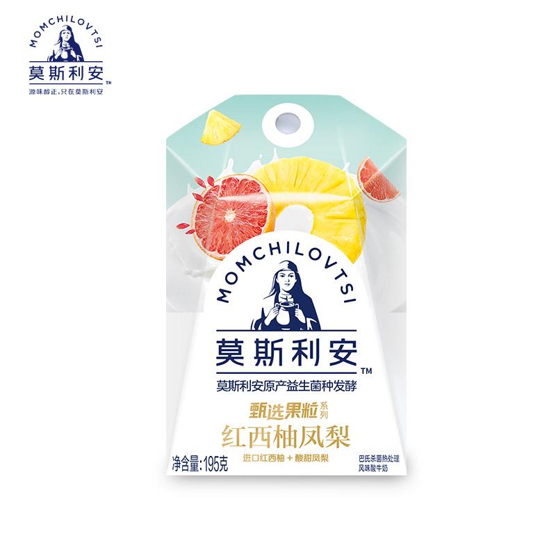 刘昊然代言 4月 光明莫斯利安甄选果粒系列红西柚凤梨味10盒酸奶