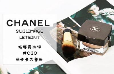 Chanel养肤粉霜测评