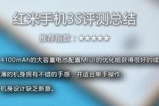 红米3S值得买吗? 史上最全面的体验评测