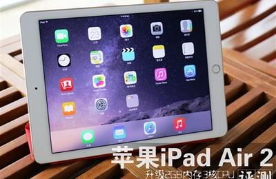 各方面趋于完美 苹果iPad Air 2评测