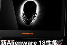 配GTX880M SLI 外星人Alienware 18显卡性能测试
