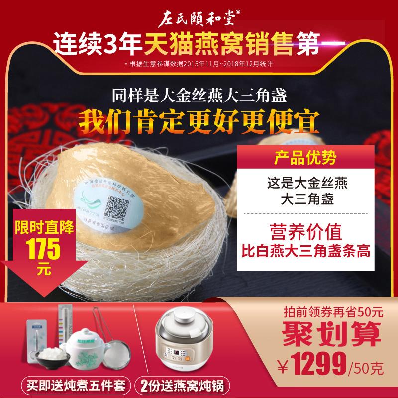 左氏 印尼爪婠燕 正品燕窩 單盞>5g,降價幅度55.8%