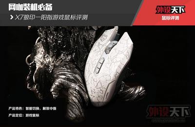 网咖装机首选——X7狼印一阳指游戏鼠标评测