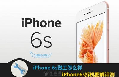 iPhone 6s做工怎么样 iPhone6s拆机图解评测