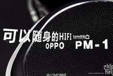 [评测]LOMO胖纸 - 可以随身的HIFI OPPO PM-1
