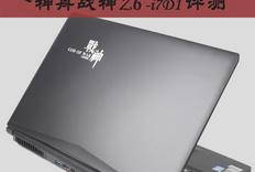 全新9系笔电破6K 神舟战神Z6-i7D1评测