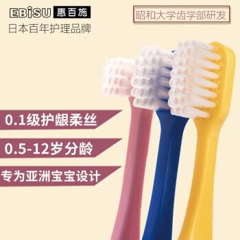 EBISU惠百施日本進口1-2歲2-3歲3-6歲6-12歲乳牙超細軟毛兒童牙刷 舒適倍護兒童牙刷-2支裝 顏色隨機,降價幅度46.2%