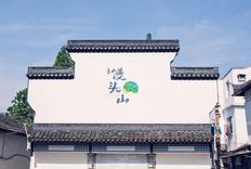 杭州100个文艺地儿 | 馒头山,老社区变成了新景点!