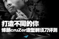 私人专属造型师 博朗cruZer5剃须刀评测