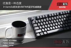 优雅是一种态度  Varmilo阿米洛VB87MR蓝牙机械键盘简评