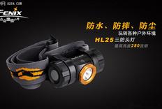 每日新品推荐:Fenix(菲尼克斯) HL25 三防头灯